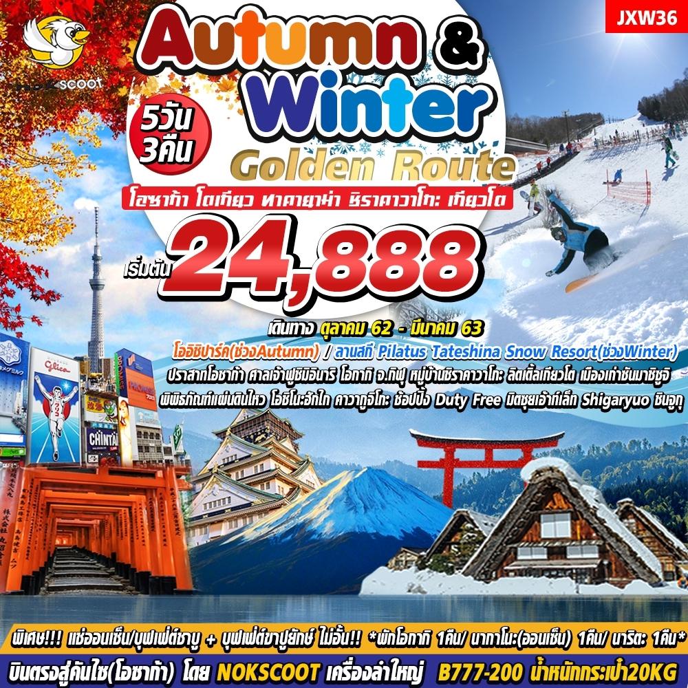 🔴JXW36 Autumn&Winter❗Golden Route♦️โอซาก้า+โตเกียว5วัน3คืน ตค.62-มีค.63