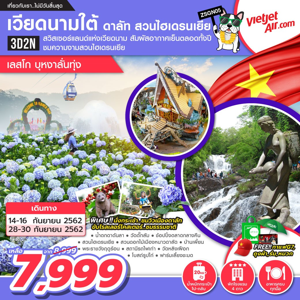 🔴 ZSGN05 เวียดนามใต้ ดาลัท สวนไฮเดรนเยีย เลสโก บุหงาลั่นทุ่ง 3D2N BY VJ