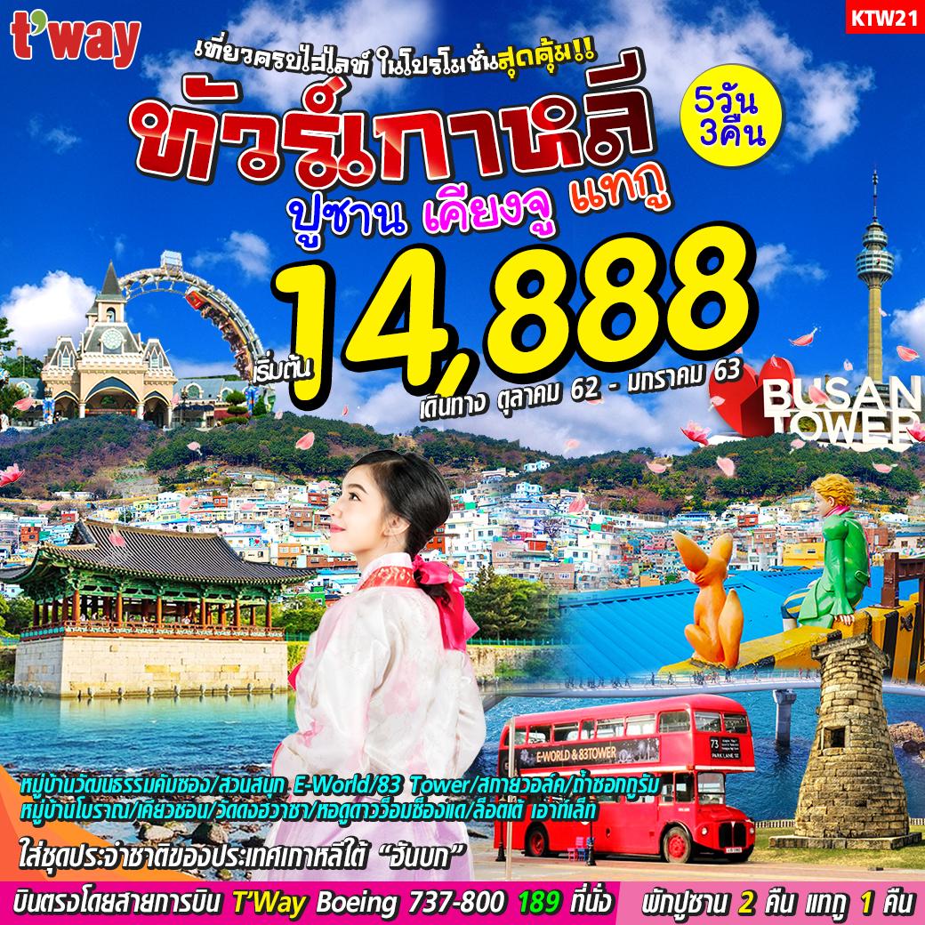 📢ใหม่! KTW21 เกาหลี🇰🇷ปูซาน-เคียงจู-แทกู5วัน3คืน 📍เที่ยวครบ3เมือง💥เริมเพียง14,888