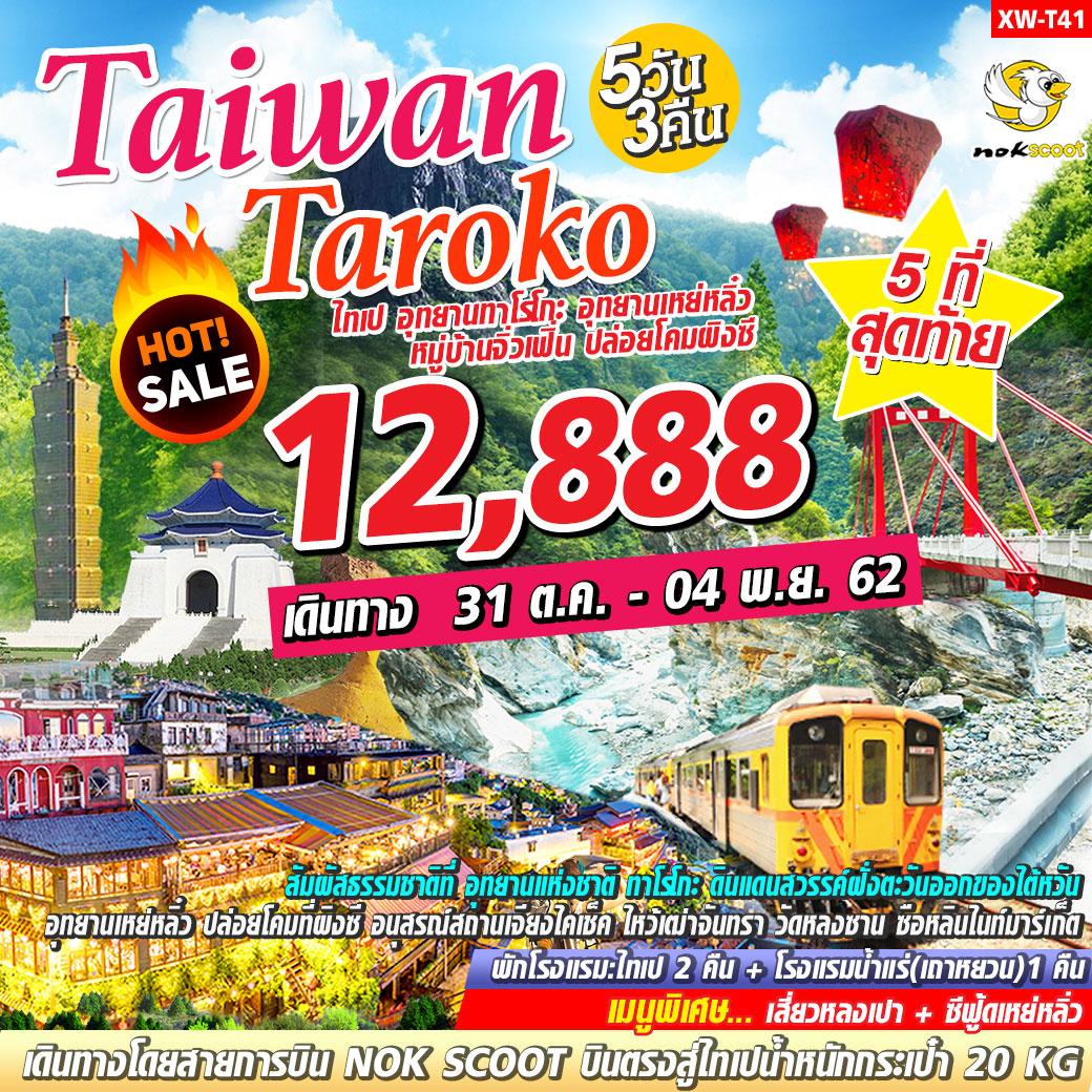 🇹🇼New!!Taiwan-Taroko อุทยานทาโรโกะ-เหย่หลิ๋ว-จิ่วเฟิ่น-ผิงซี 5วัน3คืน ตค.-มีค.63🇹🇼