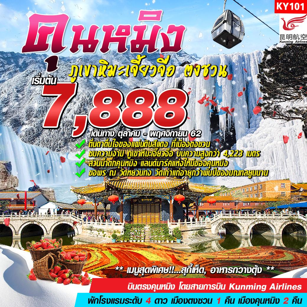 🎉New!!🇨🇳KY101:คุนหมิง-ภูเขาหิมะเจี้ยวจื่อ-ตงชวน4วัน3คืน🇨🇳☃️สัมผัสหิมะแรก💥เริ่ม7,888✈บินตรงKunming Airlines