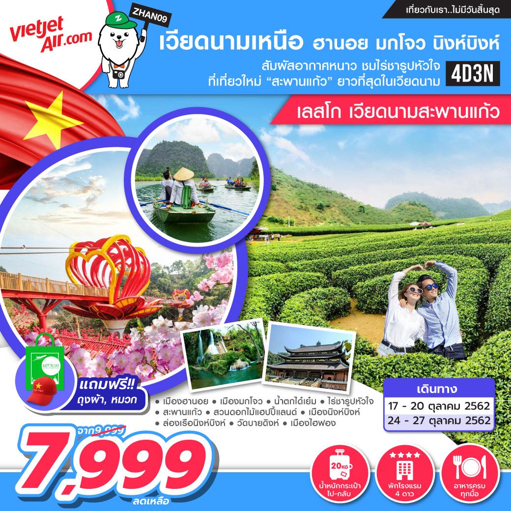 🔴ZHAN09 : เวียดนามเหนือ ฮานอย มกโจว นิงห์บิงห์ 4D3N BY VJ เลสโก เวียดนามสะพานแก้ว