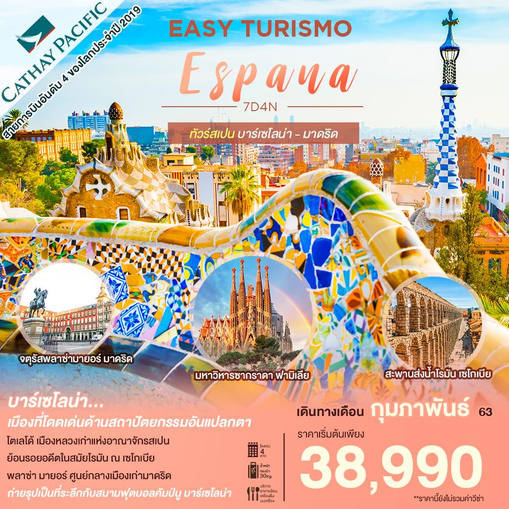 🇪🇸 EASY TURISMO ESPANA 7วัน4คืน ทัวร์สเปน บาร์เซโลน่า-มาดริด✈️CATHAY PACIFIC