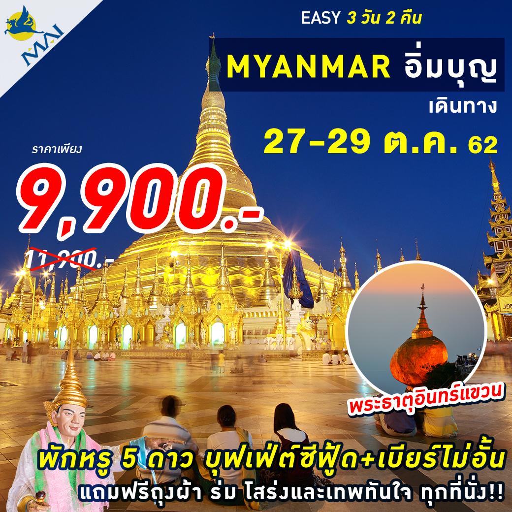 🙏 พม่า ย่างกุ้ง EASY MYANMAR อิ่มบุญ 3D2N🙏