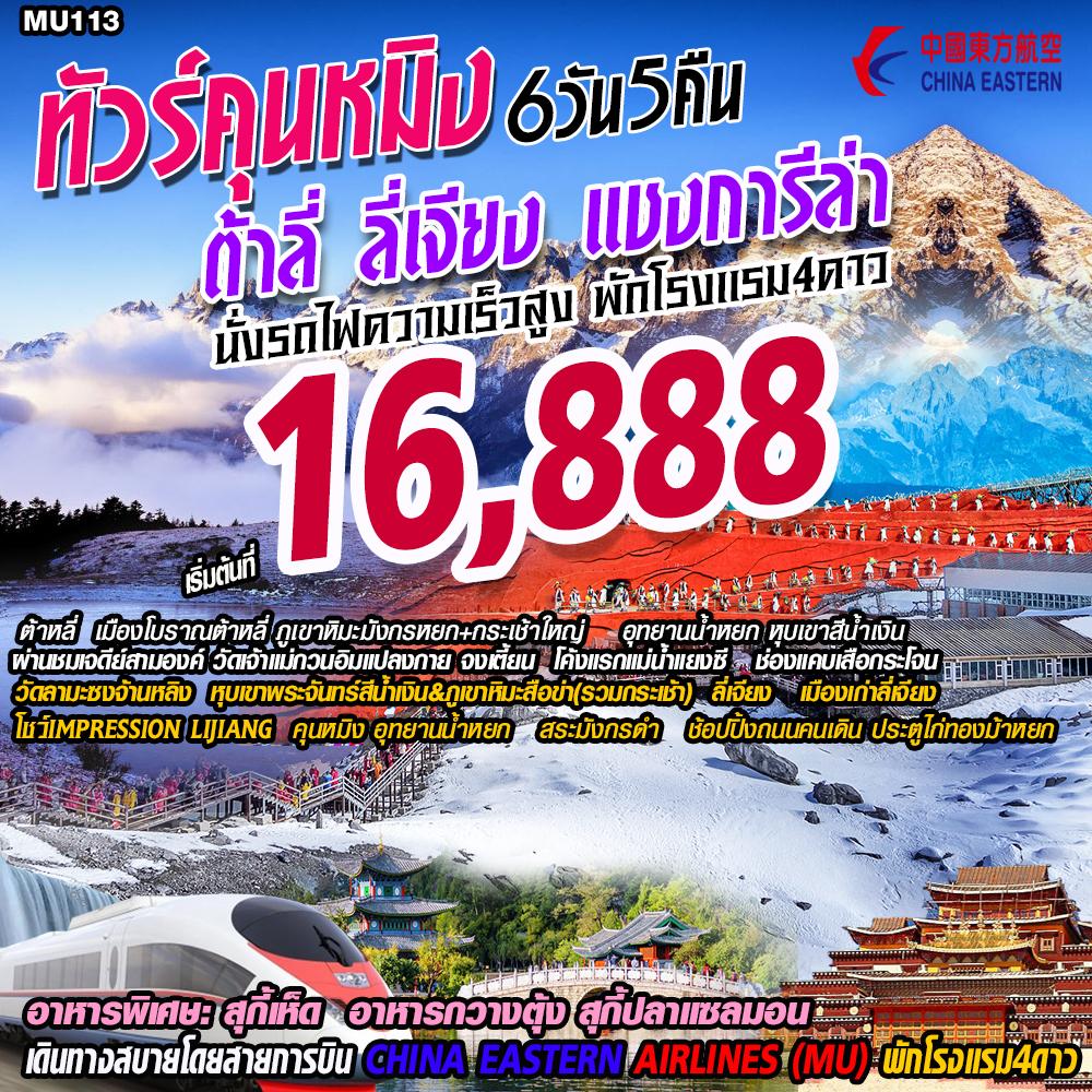 🚩MU113:คุนหมิง ต้าลี่ ลี่เจียง แชงการีล่า 6 วัน 5คืน🚄นั่งรถไฟความเร็วสูง🔥เริ่ม16,888
