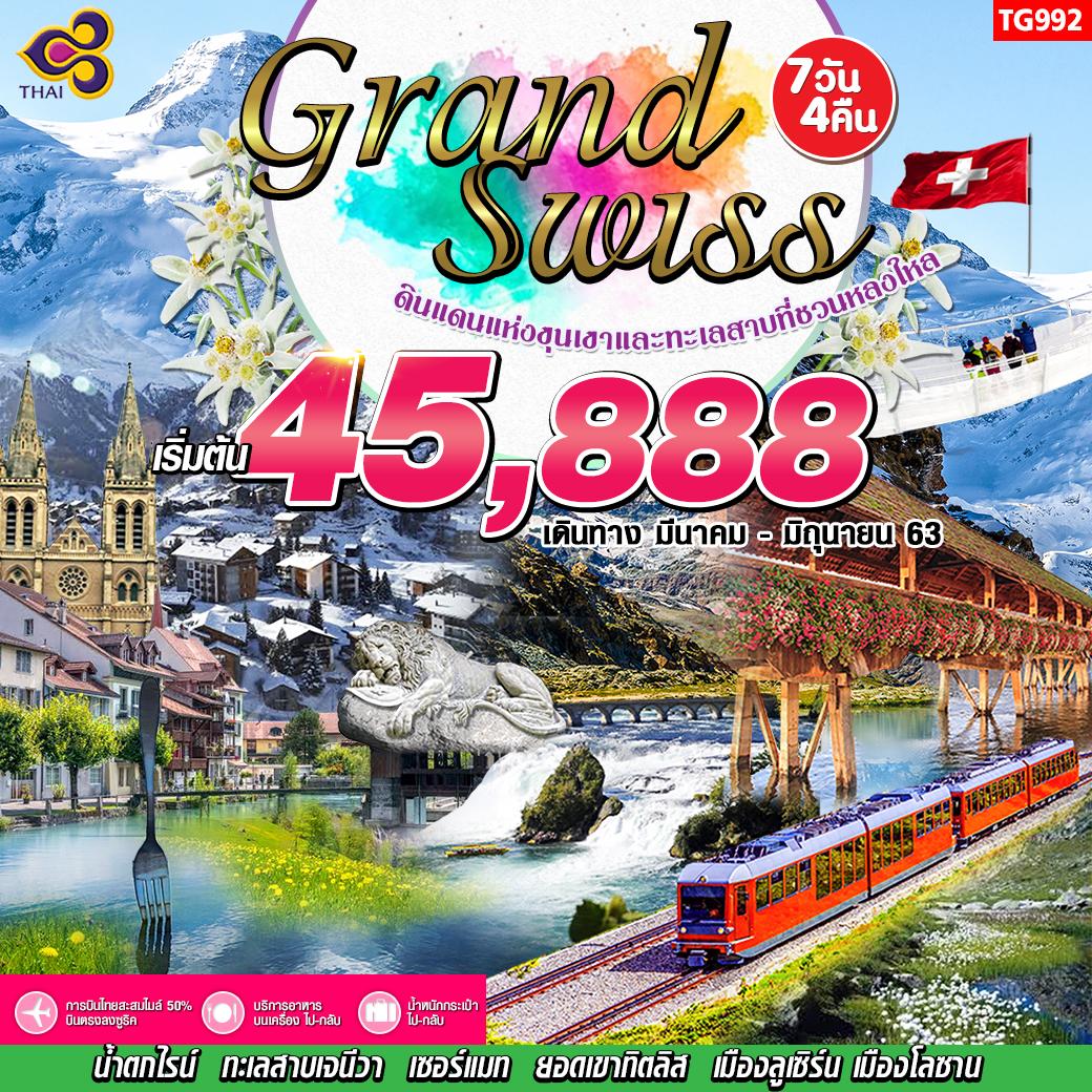 🇨🇭 TG992-GRAND SWISS 7D4N BY TG บินตรง สวิตเซอร์แลนด์ ดินแดนแห่งขุนเขา🇨🇭