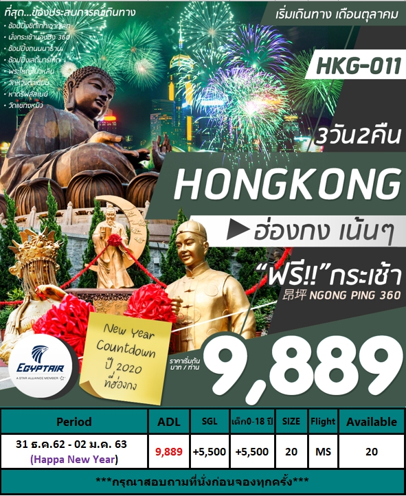❤️ HKG-011 HONGKONG เน้นๆ 9,889 3D2N MS Happy New year