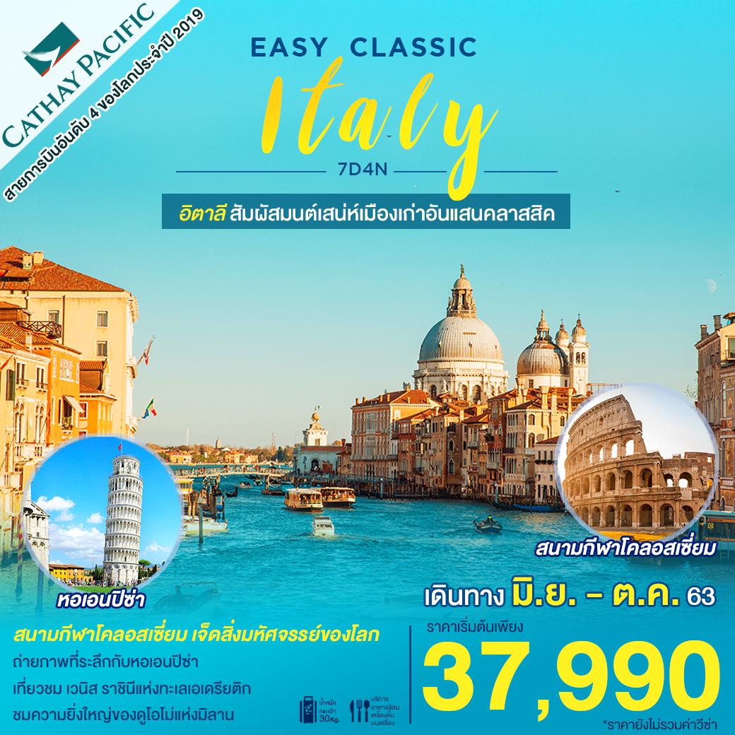 🇮🇹 EASY CLASSIC ITALY 7วัน4คืน 🇮🇹