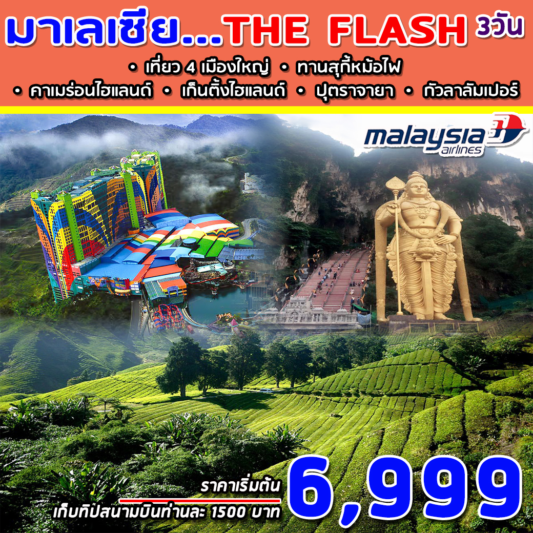 THE FLASH MALAYSIA 3D2N BY MH