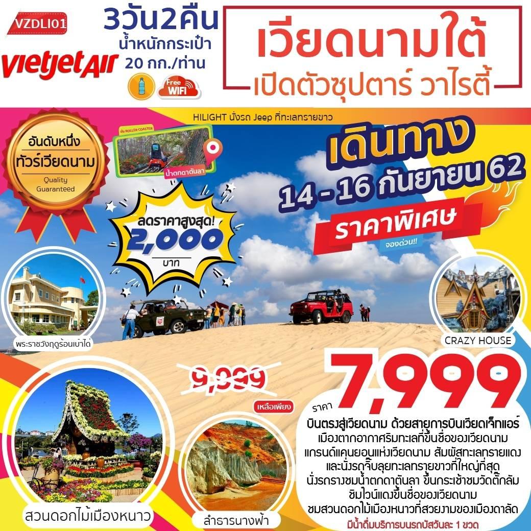 VZDLI01 - เวียดนามใต้ เปิดตัวซุปตาร์ วาไรตี้ เริ่มต้น 6888