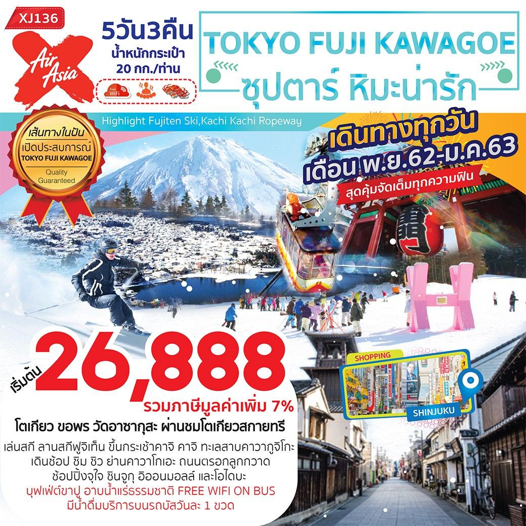 โตเกียว ฟูจิ ซุปตาร์ หิมะน่ารัก 5 วัน 3 คืน