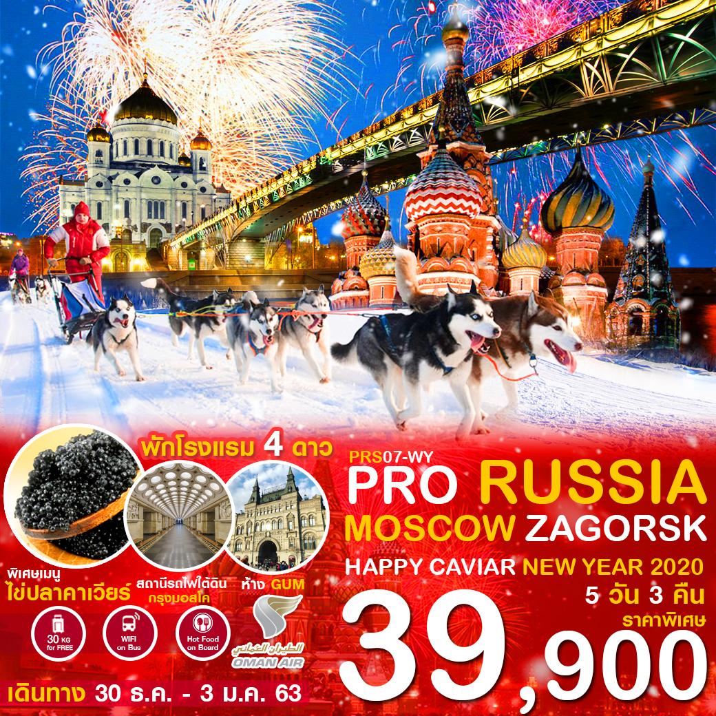 รัสเซีย มอสโคว์ ซากอส แฮปปี้ คาเวียร์ New Year 2020