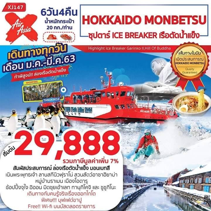 ฮอกไกโด ซุปตาร์ ไอซ์ เบรคเกอร์ เรือตัดน้ำแข็ง 6 วัน 4 คืน