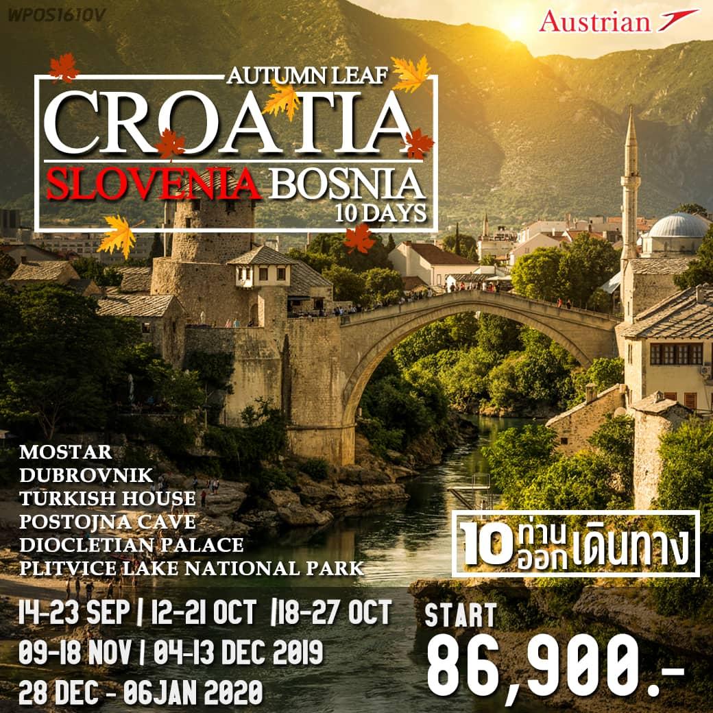 โครเอเชีย บอสเนีย สโลเวเนีย 10 วัน