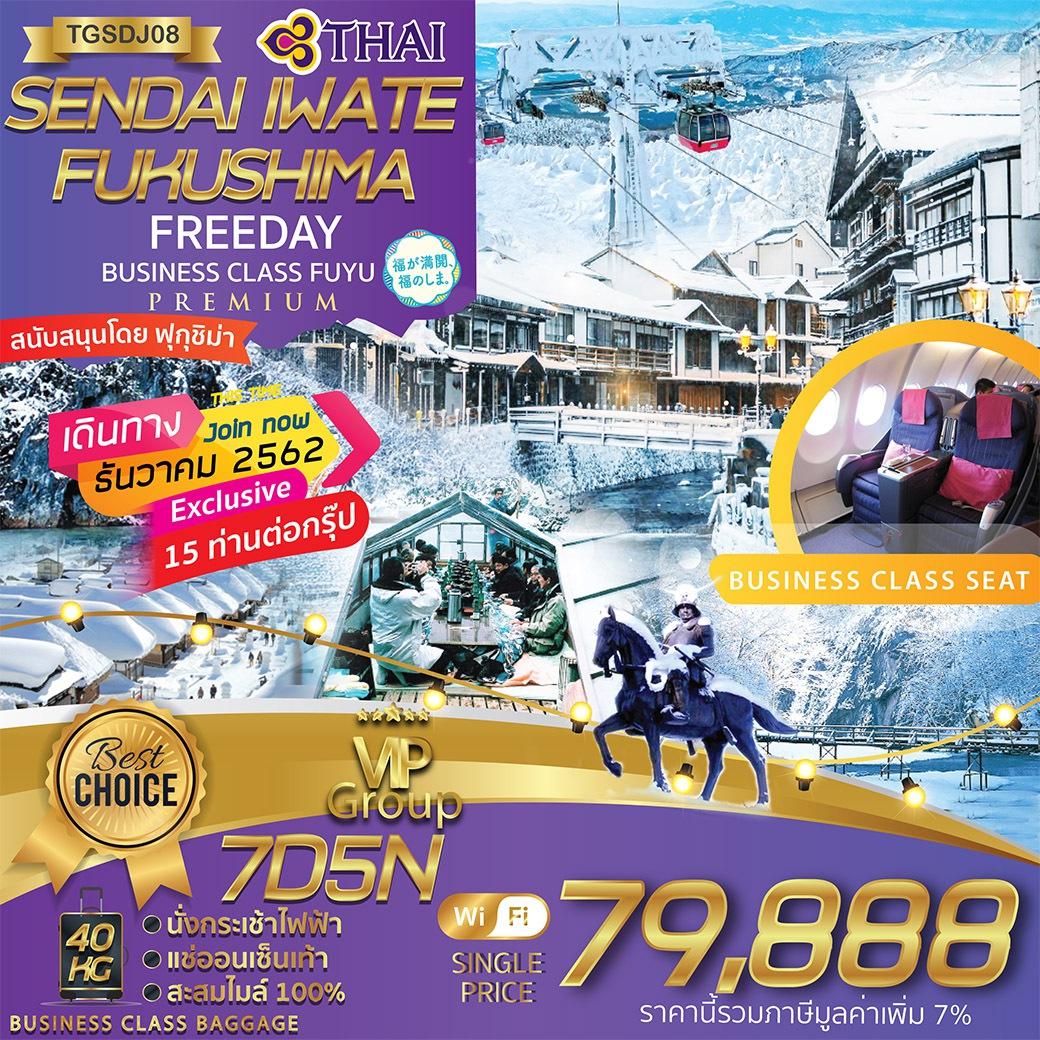 SENDAI IWATE FUKUSHIMA FREEDAY PREMIUM BUSINESS CLASS FUYU 7 วัน 5 คืน