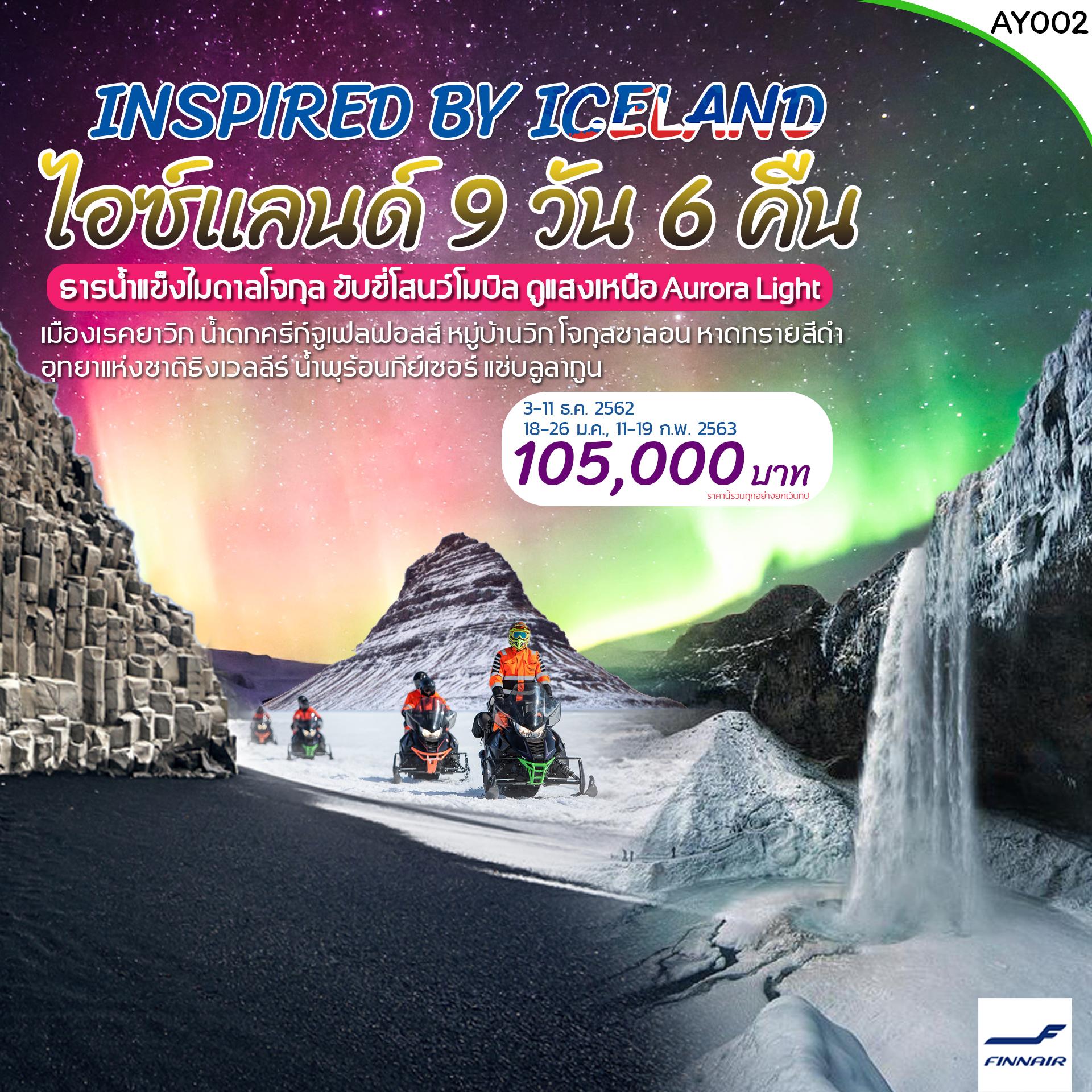 ไอซ์แลนด์ ดูแสงเหนือ ขี่สโนว์โมบิล 9 วัน