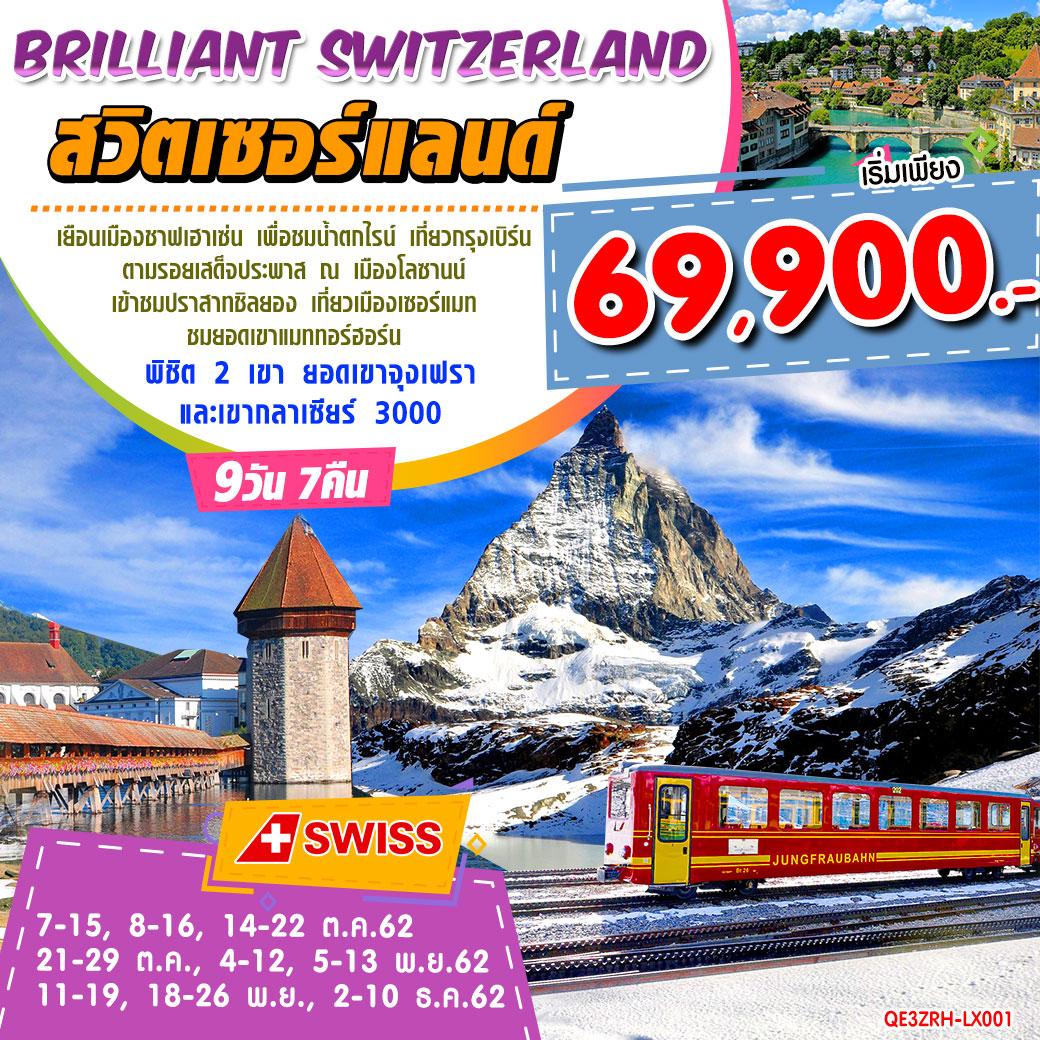 BRILLIANT SWITZERLAND สวิตเซอร์แลนด์ 9 วัน 7 คืน