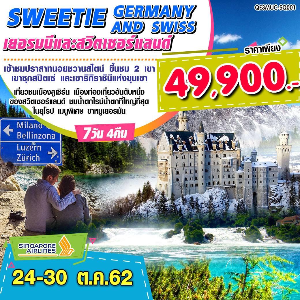 SWEETIE GERMANY AND SWISS เยอรมนีและสวิตเซอร์แลนด์ 7 วัน 4 คืน