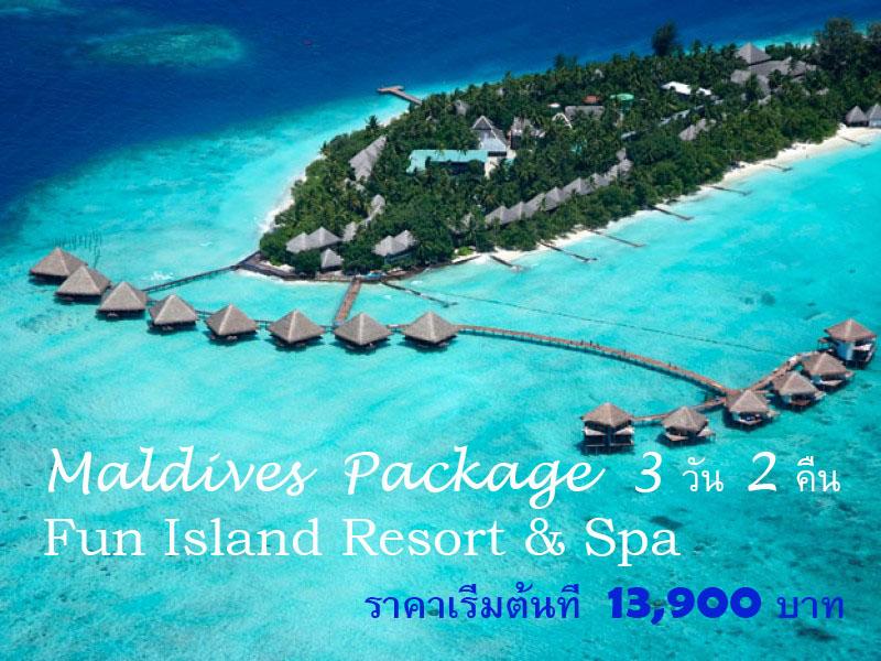 แพ็คเกจทัวร์ มัลดีฟ โรงแรม Fun Island Resort & Spa