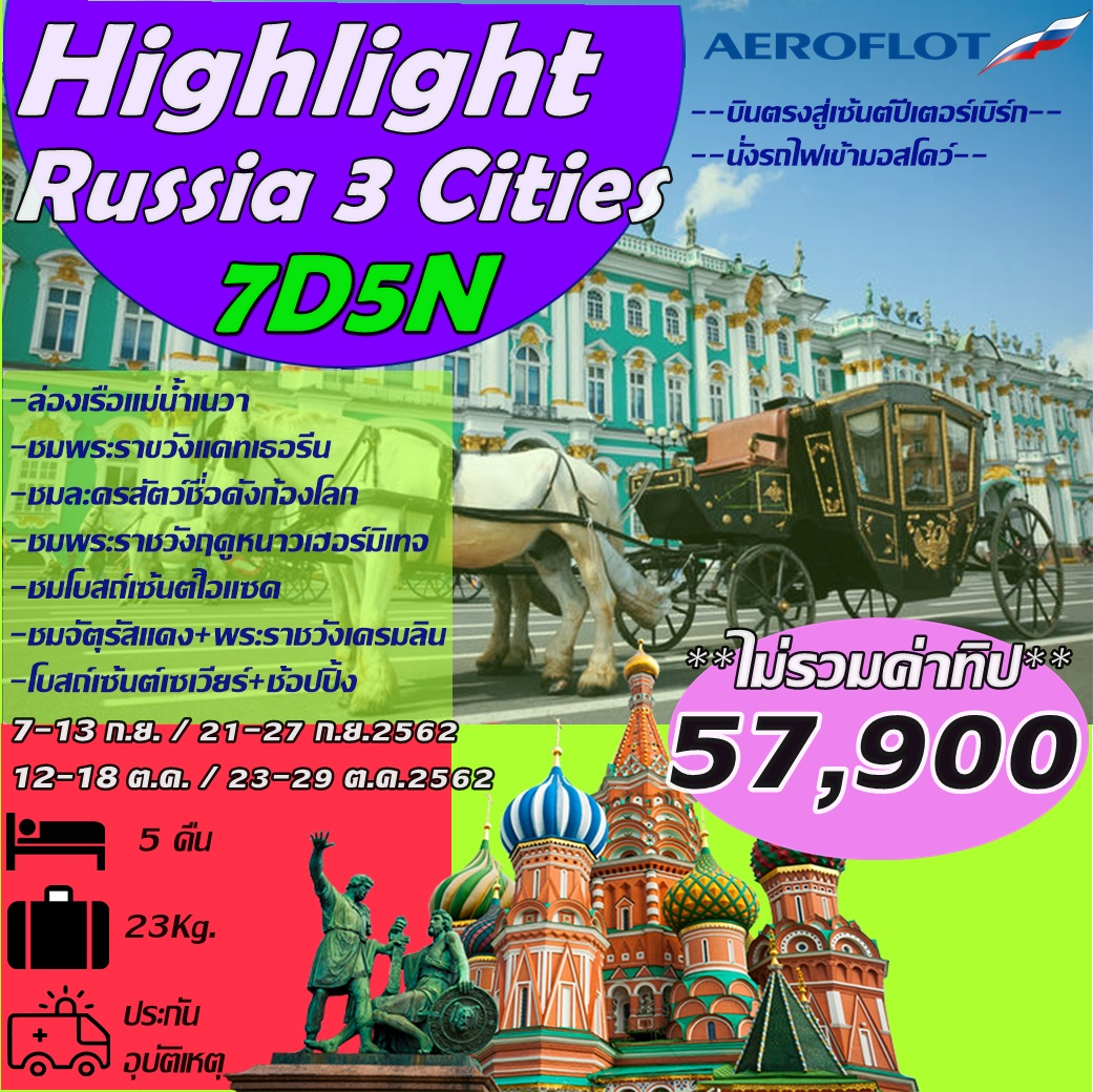 Highlight Russia 3 Cities 7D5N