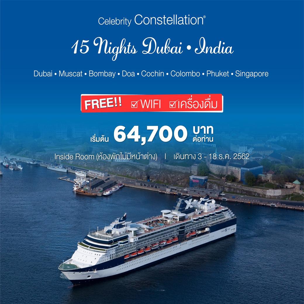 ล่องเรือ CELEBRITY CONSTLLATION 16 D 15 N