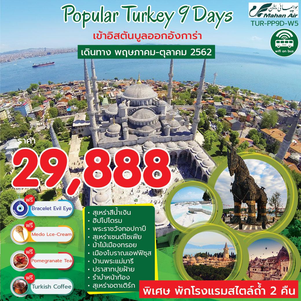 ป๊อบปูล่า ตุรกี Popular Turkey 9days 6 nights