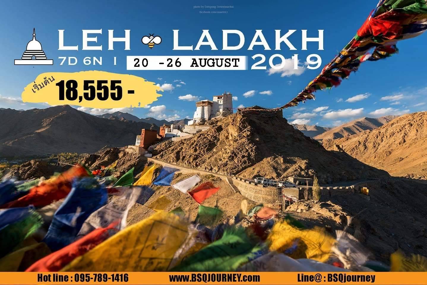 special package เที่ยวด้วยกัน : Julley Leh-Ladakh จูเล เลห์ ลาดักห์ 7วัน 6 คืน
