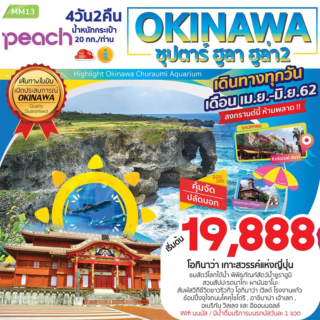 ทัวร์ญี่ปุ่น OKINAWA 4D2N ซุปตาร์ ฮูลา ฮูล่า 2