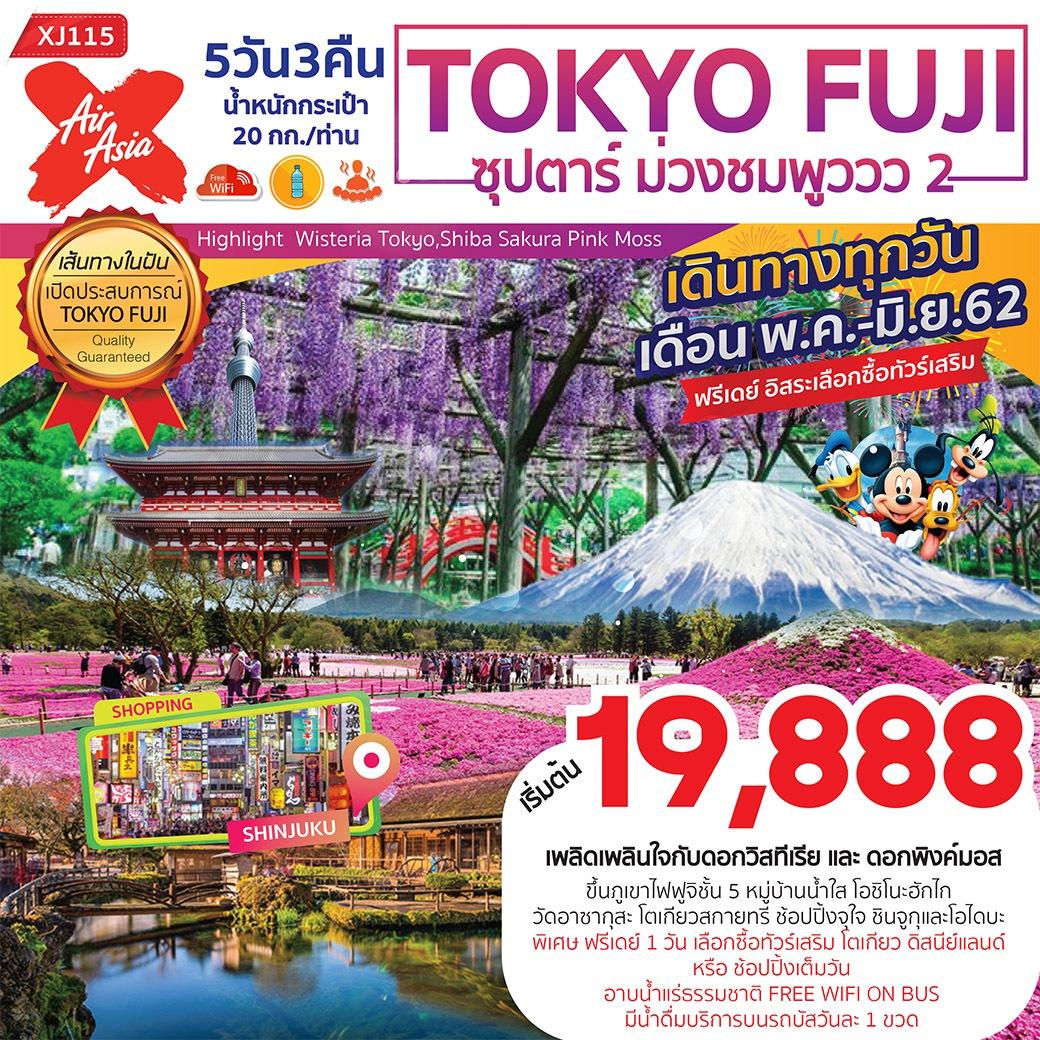 ทัวร์ญี่ปุ่น TOKYO FUJI ซุปตาร์ ม่วงอมชมพู 2 5D3N