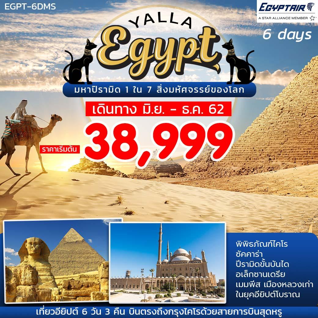 ทัวร์อียิปต์ YALLA EGYPT 6D3N