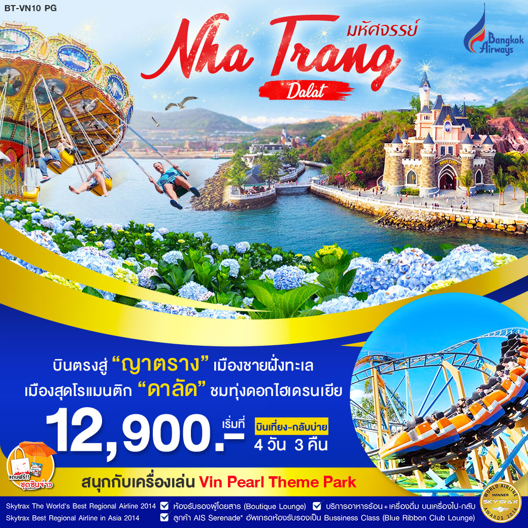 ทัวร์เวียดนาม [ BT-VN10_PG ] ทัวร์เวียดนามใต้ มหัศจรรย์ VIETNAM ญาตราง-ดาลัด 4วัน3คืน
