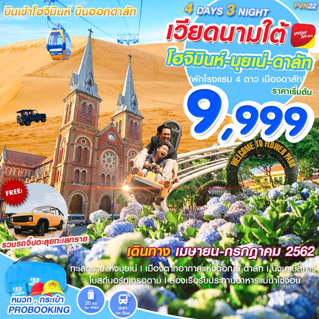 ทัวร์เวียดนาม [ PVN22-VJ ] ทัวร์เวียดนามใต้ โฮจิมินห์ มุยเน่ ดาลัด