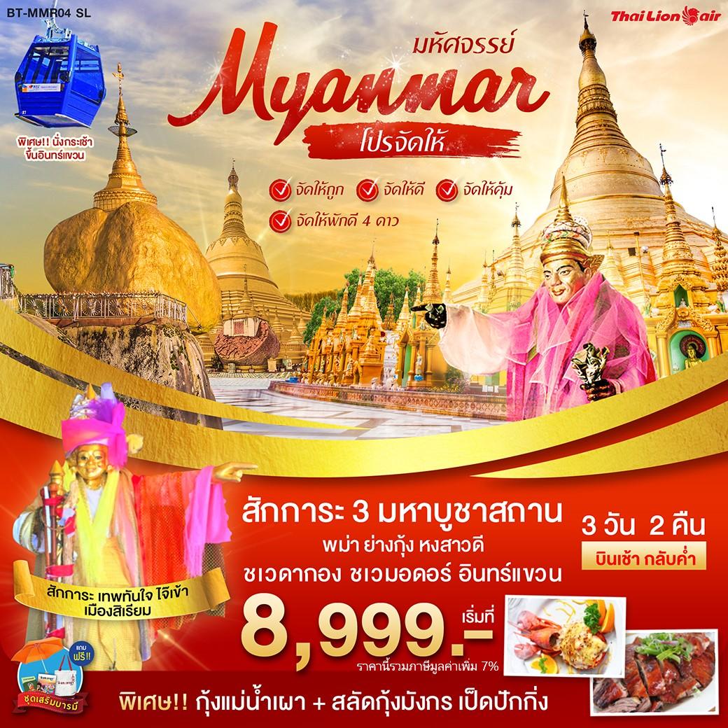 ทัวร์พม่า [ BT-MMR04_SL ] พม่า มหัศจรรย์.....MYANMAR โปรจัดให้ จัดให้ถูก จัดให้ดี จัดให้คุ้ม 3D2N