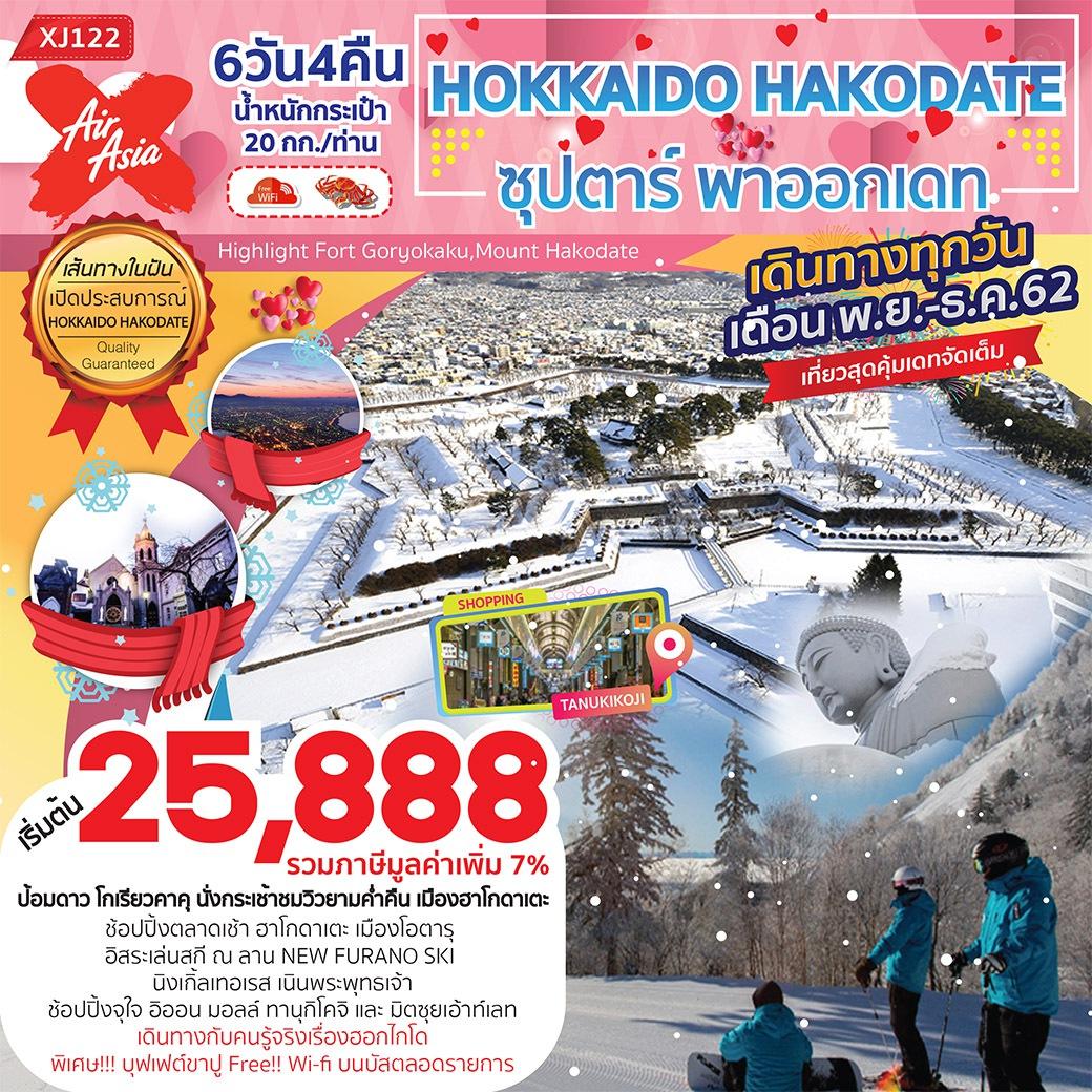 ทัวร์ฮอกไกโด [ XJ122 ] ทัวร์ญี่ปุ่น ฮอกไกโด ฮาโกดาเตะ Hokkaido Hakodate ซุปตาร์ พาออกเดท 6D4N