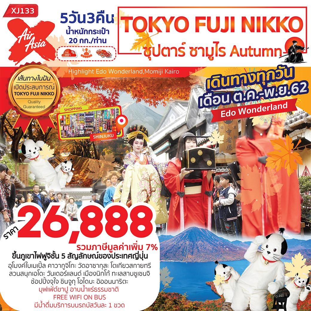 ทัวร์ญี่ปุ่น [ XJ133 ] ทัวร์ญี่ปุ่น TOKYO FUJI NIKKO ซุปตาร์ ซามูไร Autumn 5D3N
