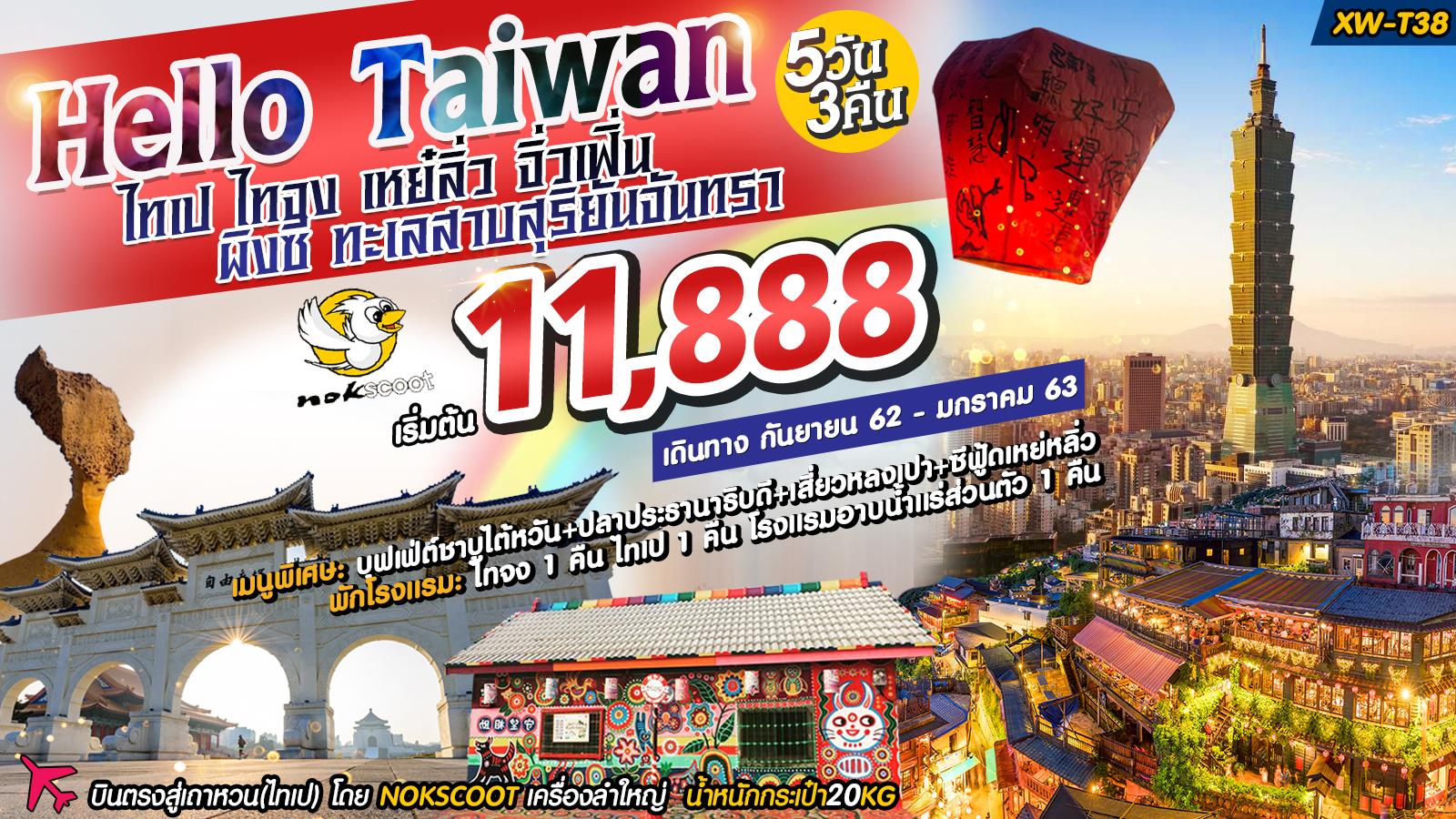 ทัวร์ไต้หวัน [ XW-T38 ] HELLO TAIWAN ไต้หวัน ไทเป ไทจง เหย่หลิ๋ว จิ่วเฟิ่น ผิงซี ทะเลสาบสุริยันจันทรา 5D3N