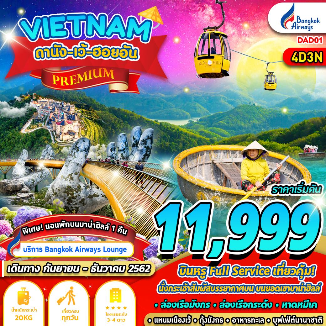 ทัวร์เวียดนาม [ DAD01 ] ทัวร์เวียดนามกลาง VIETNAM DANANG HUE HOI AN  (4D3N )