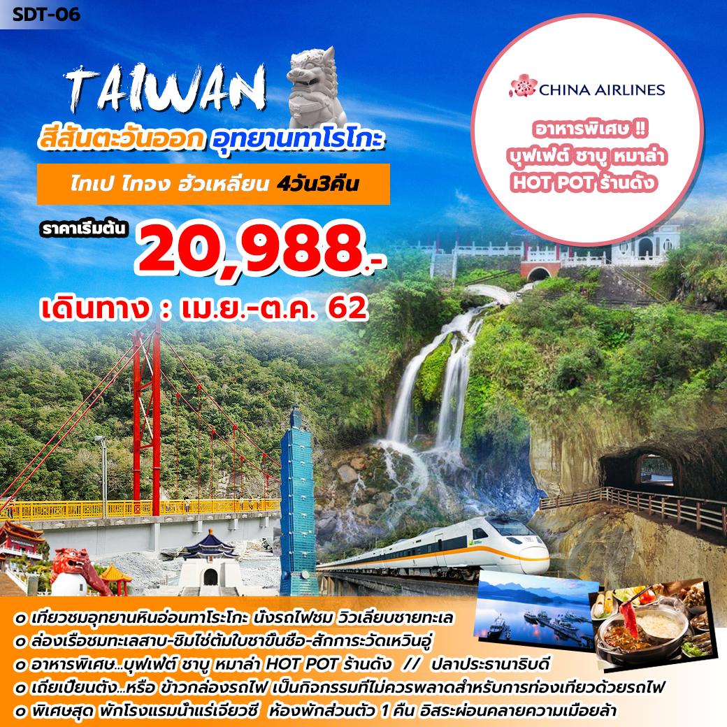 ทัวร์ไต้หวัน [ SDT-06 ] TAIWAN สีสันตะวันออก 4D3N