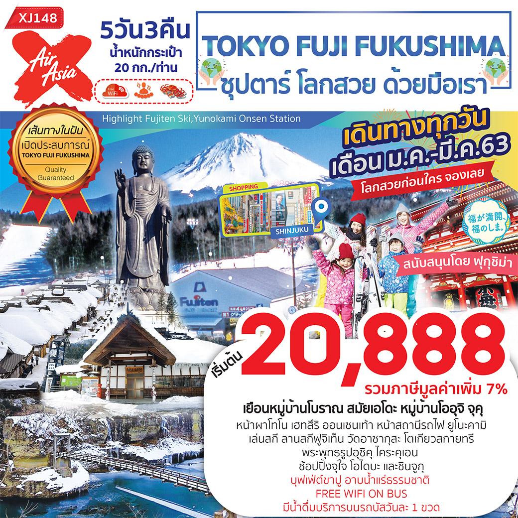 ทัวร์ญี่ปุ่น [ XJ148 ] TOKYO FUJI FUKUSHIMA ซุปตาร์ โลกสวย ด้วยมือเรา 5D3N