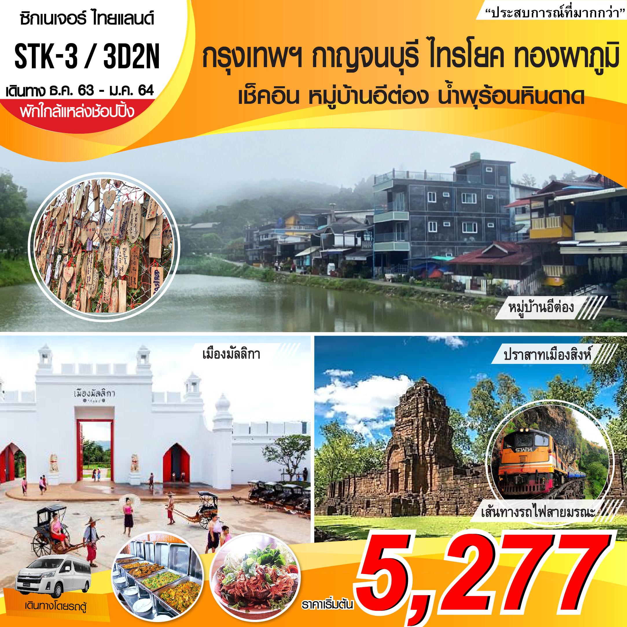 STK-3 กรุงเทพฯ กาญจนบุรี ไทรโยค ทองผาภูมิ 3D2N (ส.ค.63 - ม.ค.64)