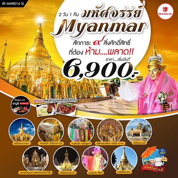 BDMMR014 พม่า สักการะ 9 สิ่งศักดิ์สิทธิ์ 2 วัน 1 คืน เดือนมิ.ย. - ก.ย. 62 เริ่มต้น 6,900 (SL)