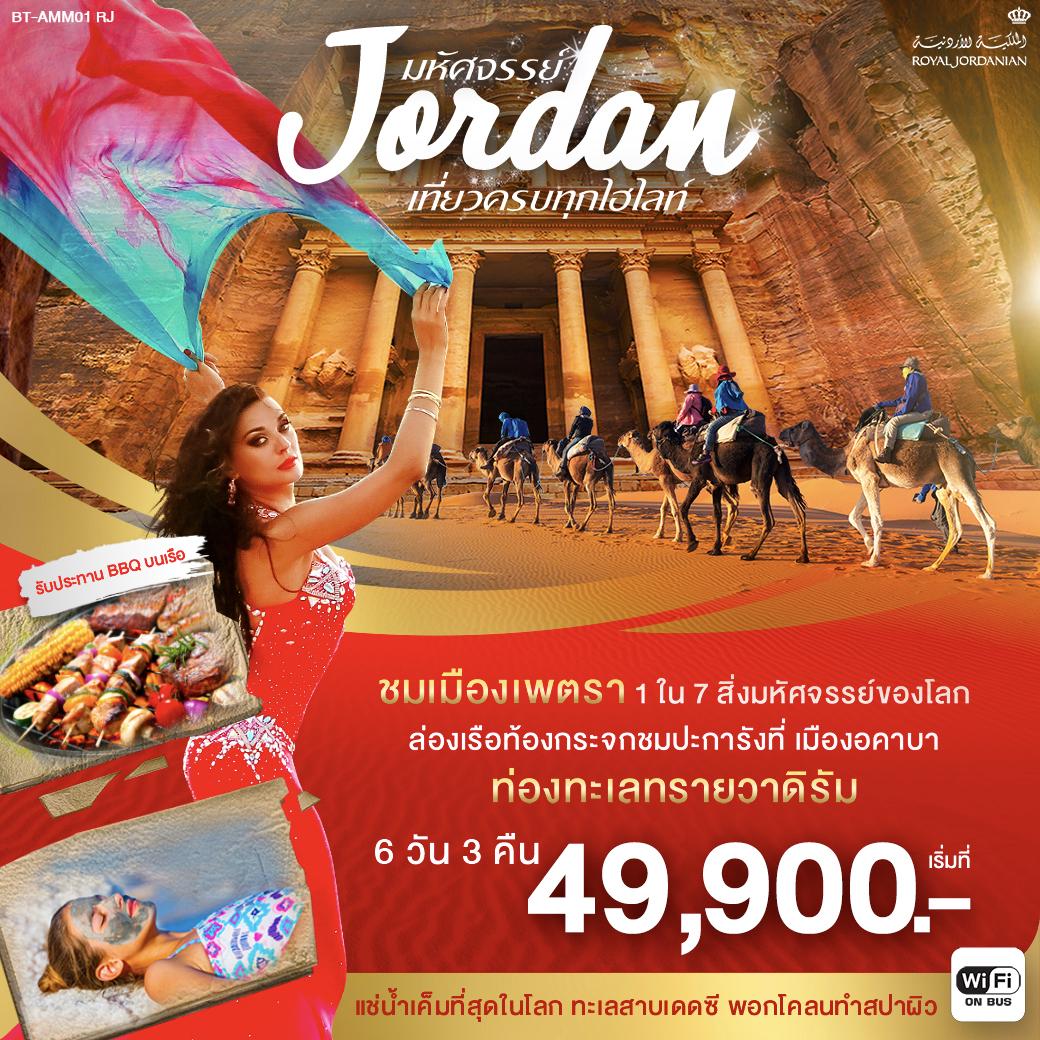 BDAMM01 จอร์แดน เที่ยวครบทุกไฮไลท์ 6 วัน 3 คืน เดือนธ.ค. 62 เริ่มต้น 49,900 (RJ)