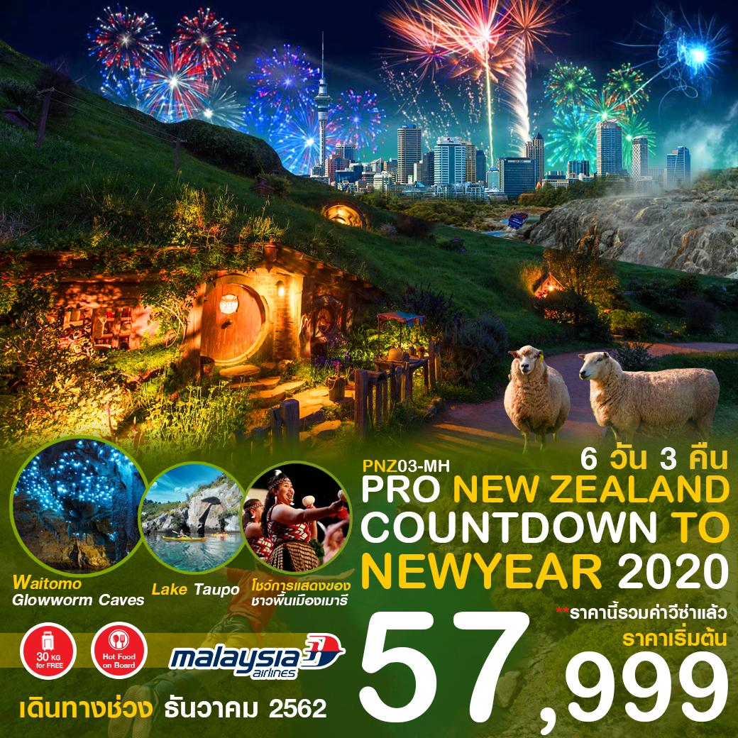 PNZ03 นิวซีแลนด์ เคาท์ดาวน์ปีใหม่ 2020 6 วัน 3 คืน เดือนธ.ค. 62 เริ่มต้น 57,999 (MH)