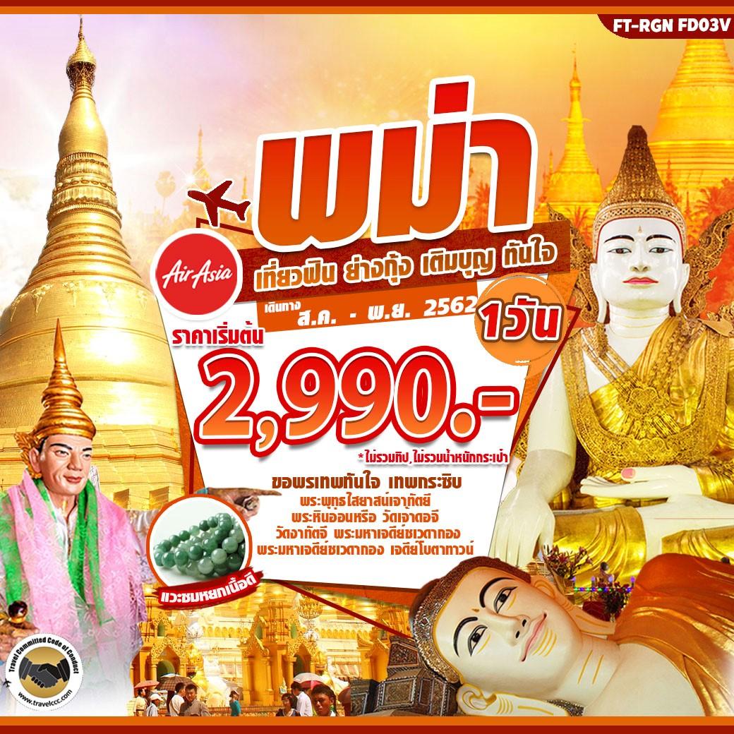 FT-RGN FD03V พม่า เที่ยวฟิน เติมบุญ ทันใจ 1 วัน