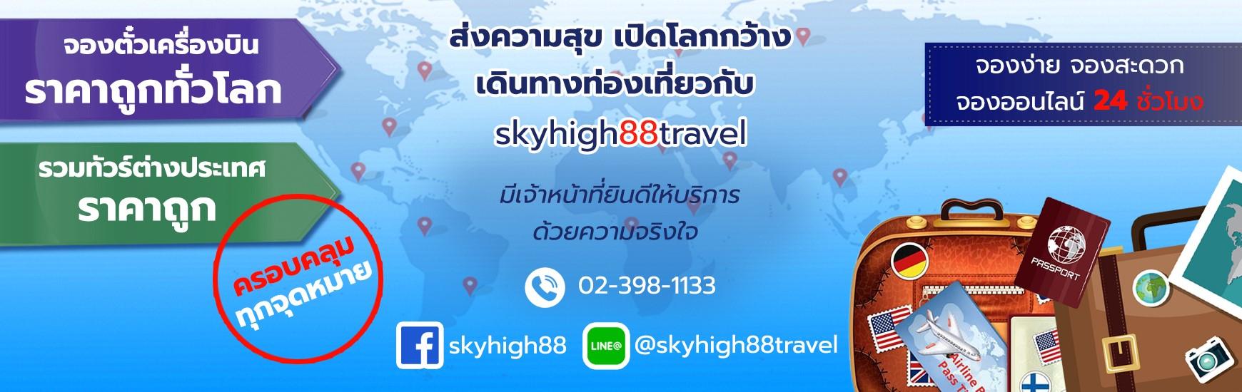 จองตั๋วเครื่องบิน ทัวร์ ต่างประเทศ ราคาถูก