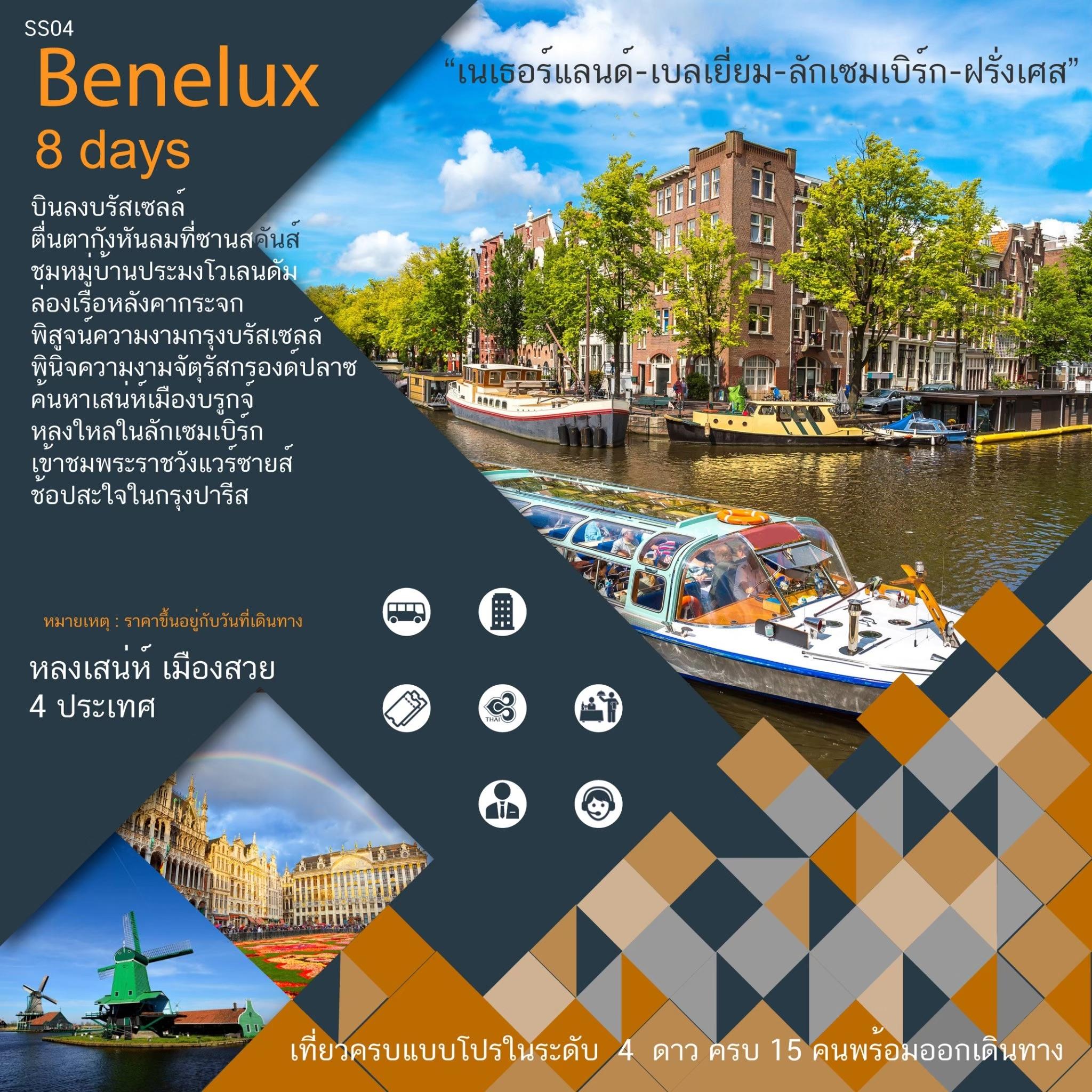 SMART_Benelux