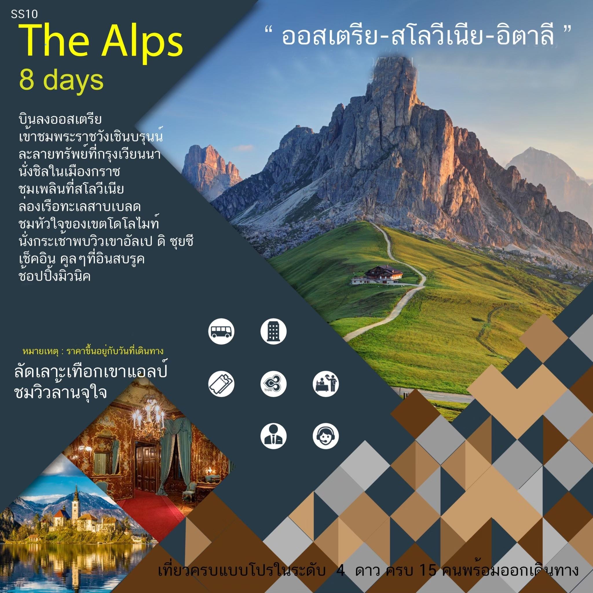 SMART_The Alps