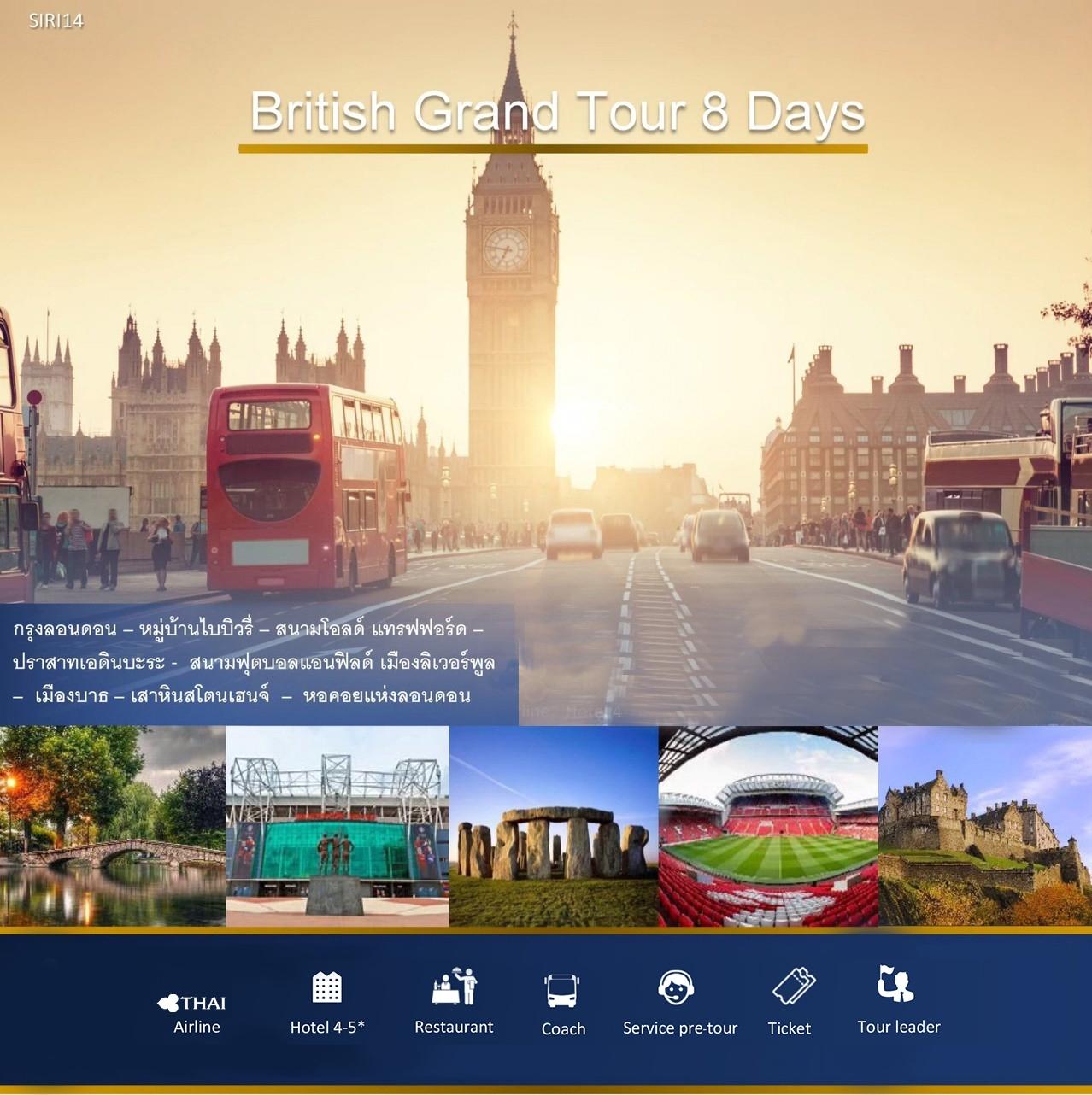 British grand tour