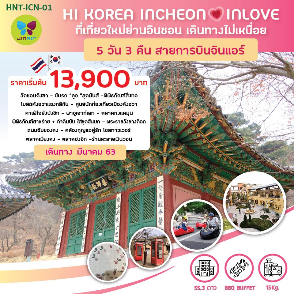HNT-ICN-01 HI KOREA INCHEON INLOVE (LJ)
