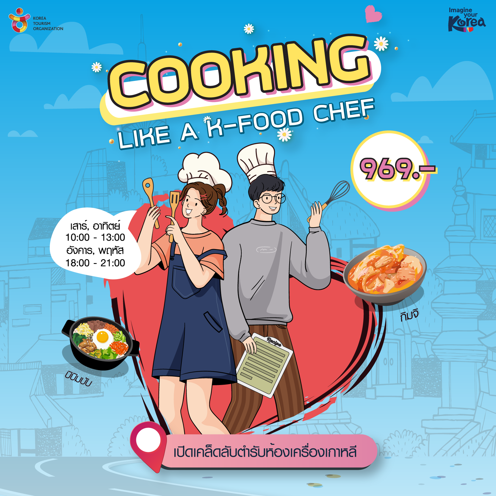 Cooking like a 'K-food' chef